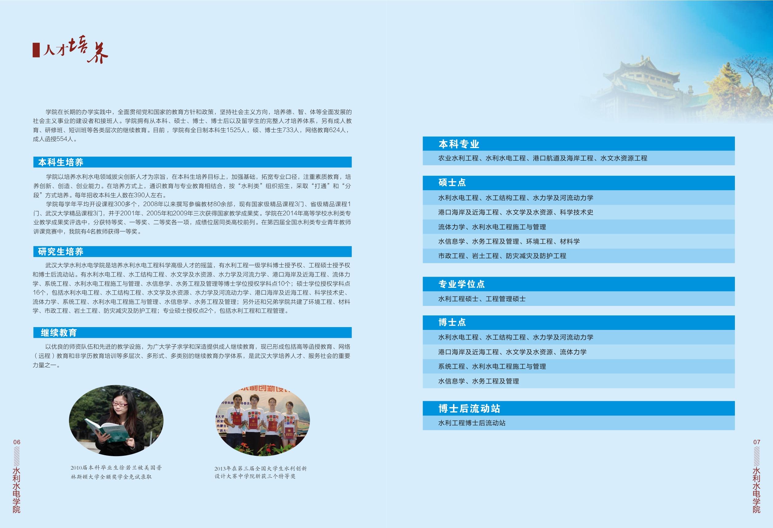 水利水电宣传册中文2014.10.8-05.jpg
