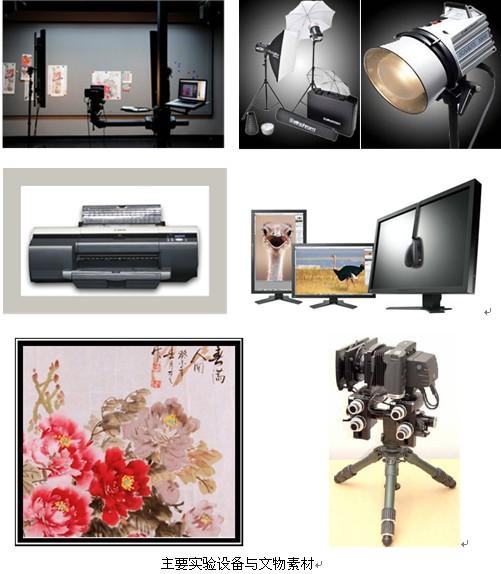 主要实验设备与文物素材.jpg